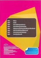 (CEMERLANG PUBLICATIONS SDN BHD)MODUL TUNTAS A+MATEMATIK(DWIBAHASA)TINGKATAN 5 KSSM 2021