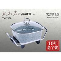 (東銘)[Volcanic] Tonny nonstick cooking pot TM-7100