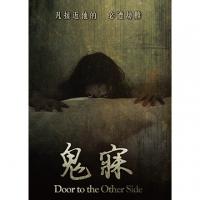 Ghost sleep soundly DVD