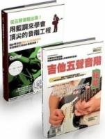 五聲悠揚五聲音階系列(吉他五聲音階秘笈+從五聲音階出發!用藍調來學會頂尖的音階工程) (General Knowledge Book in Mandarin Chinese)