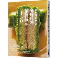 (瑞昇文化)東京炸物名店:酥炸珍饌精粹技法150