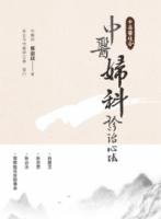 中西醫結合:中醫婦科診治心法