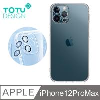【TOTU】iPhone 12 Pro Max 手機殼 i12ProMax 保護殼 6.7吋 防摔殼 鏡頭框 柔精裝 透明