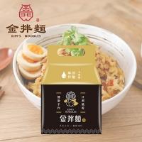 金拌麵 麻油刀削麵 麻油醬拌麵 (130gx4包/袋)