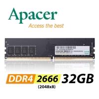Apacer 32GB DDR4 2666 2048x8 桌上型記憶體