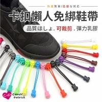 [Cap] Universally adjustable buckle lazy Free shoelaces