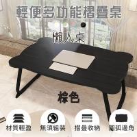 Lightweight multifunctional folding table basic brown