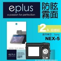eplus 戶外防眩型保護貼2入 NEX-5