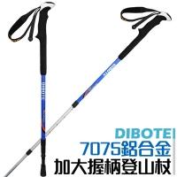 【DIBOTE迪伯特】第三代-7075航太級鋁合金登山杖 (藍)