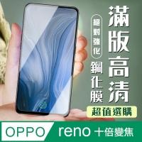 OPPO protective film RENO ten times zoom black frame transparent tempered film 9D