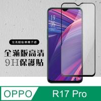 Protective film OPPO R17 PRO black frame transparent protective film 9H scratch-resistant