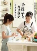 (商周文化)給孩子的廚房筆記:跟著阿芳媽媽學做菜