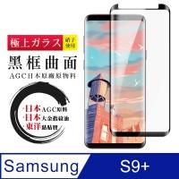Japan AGC Samsung Samsung S9+ Curved Black Frame HD Tempered Film