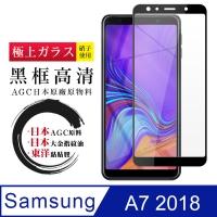 Japan AGC Samsung A7 2018 Top Tempered Film Transparent HD Black Frame Transparent