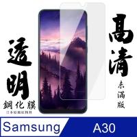 AGC brand Samsung A30 high hardness tempered film 9D 9H