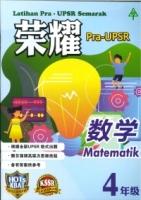 (HUP LICK PUBLISHING(M)SDN BHD)LATIHAN PRA-UPSR MATEMATIK(数学)4年级 SEMAKAN 2021