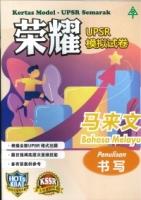 (HUP LICK PUBLISHING(M)SDN BHD)KERTAS MODEL BAHASA MELAYU-PENULISAN(马来文-书写)UPSR SEMAKAN 2021