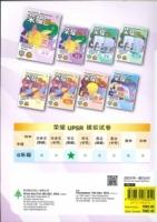 (HUP LICK PUBLISHING(M)SDN BHD)KERTAS MODEL BAHASA CINA-PEMAHAMAN(华文-理解)UPSR SEMAKAN 2021