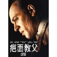 (采昌)疤面教父 DVD