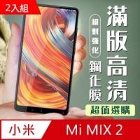 Mi MIX 2 lowers the fingerprint model