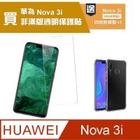 買膜送殼 華為nova3i保護貼 華為 nova 3i 高清透明 手機 保護貼 -贈 手機殼