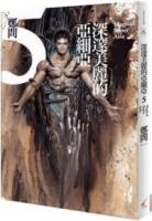 深邃美麗的亞細亞(5) (Mandarin Chinese Comic Book)