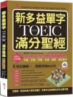 (布可屋)新多益單字NEW TOEIC滿分聖經:一看就懂,一學就會,什麼考試都不怕(附MP3)