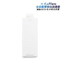 [2019] edition pearl white six generations ePluto-33W cellular models automatic wireless video mirroring device (4 send large gifts)