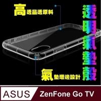 (DPS)▲DPS▲ For:ZenFone Go TV ZB551KL Anti-collision protective case - transparent