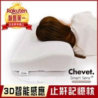 【Chevet.】Japan original 3D smart anti-snoring memory pillow
