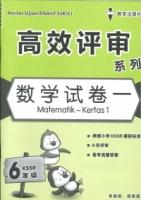 (EPH)KERTAS UJIAN EFEKTIF SJK(C)MATEMATIK-KERTAS 1 数学试 一 6年级 KSSR SEMAKAN 2021