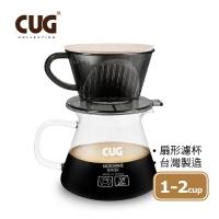 CUG IOI咖啡濾杯組1-2cup (鐵灰)