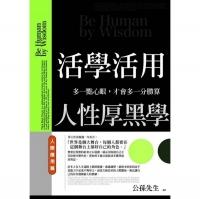 (普天)活學活用人性厚黑學:人際應用篇