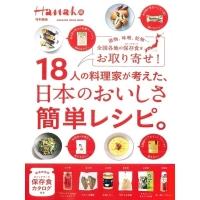 (MOOK)Hanako 18位料理家日本簡單美味料理製作食譜集