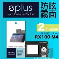 eplus 戶外防眩型保護貼2入 RX100 M4