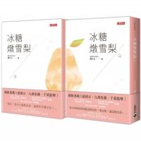 冰糖燉雪梨(上+下)套書 (Mandarin Chinese Short Stories)