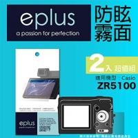eplus 戶外防眩型保護貼2入 ZR5100