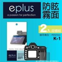 eplus 戶外防眩型保護貼2入 K-1