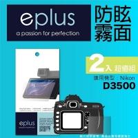 eplus 戶外防眩型保護貼2入 D3500