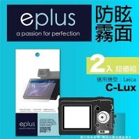 eplus 戶外防眩型保護貼2入 C-Lux