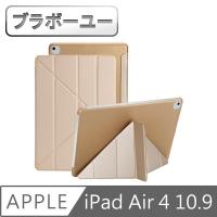 ブラボ一ユ2020 iPad Air4 10.9吋Y折蠶絲保護殼皮套(金)