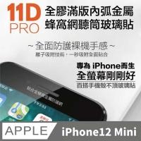 11D Pro IPhone 12Mini Black Full Glue Full Version Inner Arc Metal Honeycomb Mesh Earpiece Glass Sticker (Single)