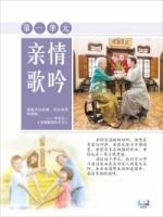 【中学课本】中五华文课本