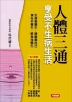 人體三通:享受不生病生活(附「預防型健康管理」養生自療法DVD)