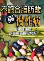 不飽和脂肪酸與慢性病