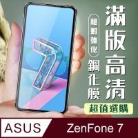 High hardness transparent protective film ASUS ZENFONE 7 original shipment 9D 9H