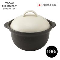 Japan MIYAWO THERMATEC Direct Fire Cooking Rice Clay Pot 1.96L-White Lid