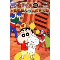 蠟筆小新電影完全漫畫版(5)動感 全 (Mandarin Chinese Comic Book)