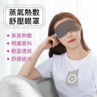 (baseus)[BASEUS] Baseus Comfortable Steam Sleeping Eye Mask (Dark Grey)