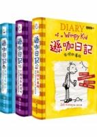 遜咖日記4~6集精裝套書組